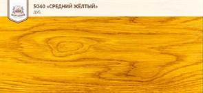 «Средний желтый» Колер для масла и воска - фото 5027