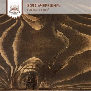 «Черешня» Колер для масла и воска - фото 5063