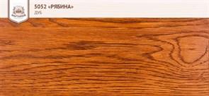 «Рябина» Колер для масла и воска - фото 5071