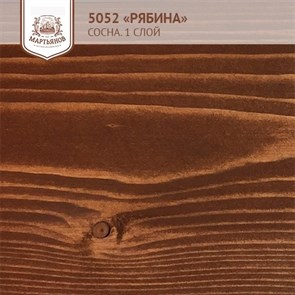 «Рябина» Колер для масла и воска - фото 5074
