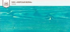 «Морская волна» Колер для масла и воска - фото 5129