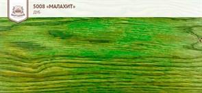 «Малахит» Колер для масла и воска - фото 5137