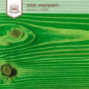 «Малахит» Колер для масла и воска - фото 5139